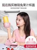榨汁機家用水果小型便攜式迷你電動多功能料理炸果汁機榨汁杯 歌莉婭