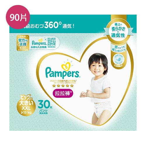 幫寶適一級幫拉拉褲XXL30片x3包(箱)【愛買】