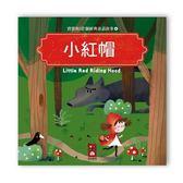 寶寶的12個經典童話故事 小紅帽 風車 (購潮8)