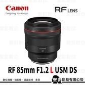 anon RF 85mm f/1.2L USM DS 全片幅 F1.2大光圈定焦鏡 for EOS R系列【公司貨】*回函贈好禮(至2020/11/30止)