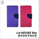 小米10T/10T Pro 雙色經典手機皮套 保護套 保護殼 手機殼 防摔殼 支架 卡夾