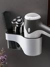 吹風機架 衛生間吹風機置物架免打孔壁掛式浴室電吹風掛架廁所風筒收納架子 晶彩 99免運