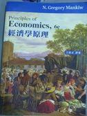 【書寶二手書T7/大學商學_QNS】經濟學原理_王銘正_3/e