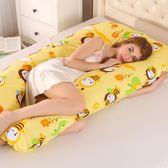 h型孕婦枕側睡護腰多功能季孕期g型托腹純棉u型孕媽抱枕枕頭 台北日光 NMS