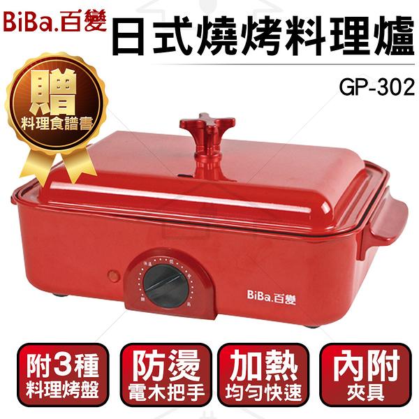 BiBa百變多功能日式燒烤爐/章魚燒電烤爐GP-302紅 日式燒烤料理爐/鐵板烤肉