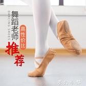 軟底舞蹈鞋女古典中國貓爪兒童芭蕾舞鞋男女童形體成人跳舞練功服夢幻