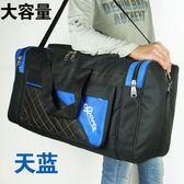 大容量手提旅行包男女行李包單肩可折疊旅游袋搬家大號收納包60升 英雄聯盟