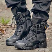 作戰鞋 軍靴男夏季特種兵戰術靴軍靴女07作戰靴超輕沙漠靴戶外登山鞋 古梵希igo