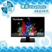 ViewSonic 優派 VA2210-H 22型寬螢幕液晶顯示器 電腦螢幕