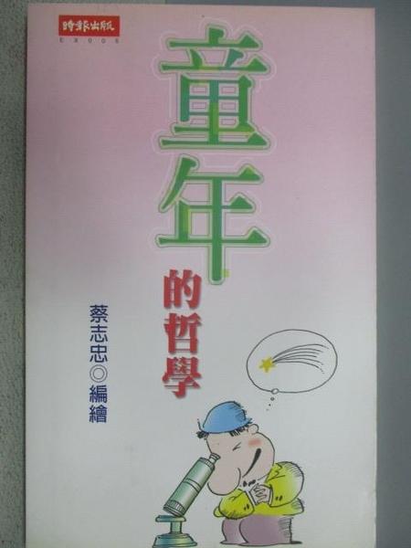 【書寶二手書T1/哲學_MOP】童年的哲學_蔡志忠