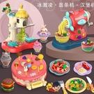彩泥面條機蛋糕漢堡機DIY橡皮泥冰淇淋雪糕機粘土模具兒童玩具【淘嘟嘟】