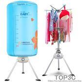天駿烘干機家用風干機烘衣機速干衣服靜音圓形寶寶小型折疊干衣機igo「Top3c」