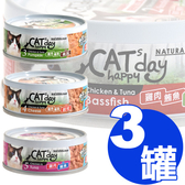 【寵物王國】Cats happy day幸福時光-無穀低敏貓營養主食罐80g 雞肉系列 x3罐組