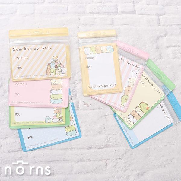 【角落生物識別證袋 P2】Norns 角落小夥伴 橫式直式 防水證件套 名牌套 識別套 車票嗶嗶悠遊卡套
