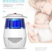 滅蚊燈USB迷你室內滅蚊神器一掃光插電吸入式孕婦嬰兒用家用驅蚊『潮流世家』