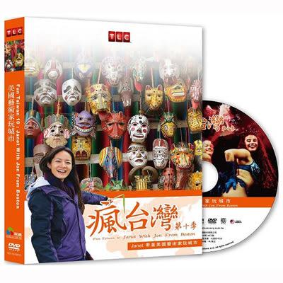 Discovery-瘋台灣第10季:美國藝術家玩城市DVD