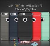 88柑仔店-碳纖維iphone7plus手機殼蘋果7拉絲硅膠保護套商務全包防摔軟殼潮