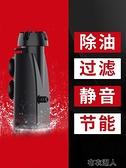 魚缸油膜處理器水草缸內置除油污器凈水靜音水泵魚缸過 【快速出貨】