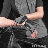 自行車手套半指騎行手套夏季透氣男女山地車短指手套 潔思米
