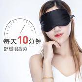 眼部按摩器護眼儀眼部按摩器電動蒸汽熱敷舒緩保護眼睛眼鏡疲勞近視神器成人 維多