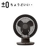 日本±0 正負零|DC空氣循環扇 XQS-D330 深咖