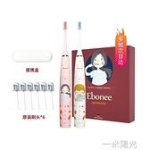 兒童電動牙刷4-6-12-15充電聲波兒童軟毛牙刷 一米陽光
