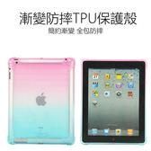 蘋果保護套 iPad 2 3 4 Air Air2 平板保護殼 四角氣囊 防摔 空壓殼 漸變 TPU軟殼 全包 保護套