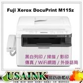 超便宜☆富士全錄 Fuji Xerox DocuPrint M115z 四合一黑白雷射無線傳真複合機 M115z 適用: CT202137