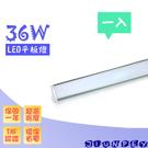 超薄型led吸頂燈 led平板燈 36W...