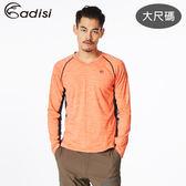 ADISI 男長袖V領COOLCORE涼感抗UV機能衣AL1811070-1 (3XL) 大尺碼 / 城市綠洲專賣(專利涼感)