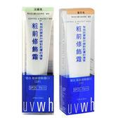 SHISEIDO 資生堂  優白 粧前修飾霜 25g ◆86小舖 ◆