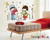 壁貼【橘果設計】浪漫星空 DIY組合壁貼/牆貼/壁紙/客廳臥室浴室幼稚園室內設計裝潢
