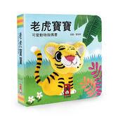可愛動物指偶書 老虎寶寶 (購潮8)