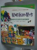 【書寶二手書T8/少年童書_ZFS】發明我的勞作_艾琳‧莉白契爾
