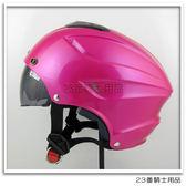 【GP-5 027 雙層遮陽鏡片 雪帽 素色 糖果桃粉】半罩、內襯全可拆、送鏡片