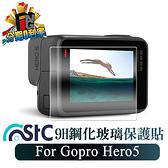 STC 9H鋼化玻璃保護貼 ((GOPRO HERO5 專用)) 可觸控操作 HERO5 保護貼