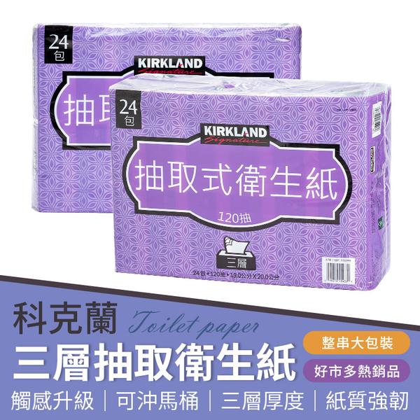 《好市多熱銷!兩串大包裝》科克蘭三層抽取衛生紙 抽取式衛生紙 科克蘭 衛生紙 每包120抽
