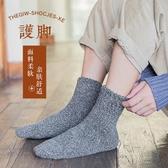 冬季男士羊毛襪加厚加絨毛圈中筒襪冬天保暖防臭長筒男襪復古日系