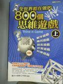 【書寶二手書T7/嗜好_PLS】全世界都在做的800個思維遊戲(上)_腦力&創意工作室