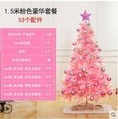 聖誕節粉色聖誕樹套餐1.5米聖誕裝飾品