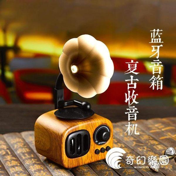 藍牙喇叭-藍牙音箱大音量小型迷你留聲機便攜式復古可愛小音響-奇幻樂園