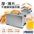 【荷蘭公主PRINCESS】不鏽鋼厚薄片烤麵包機 142356-超下殺
