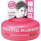 GATSBY超強塑型髮腊80g【康是美】
