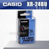 CASIO 卡西歐 專用標籤紙 色帶 24mm XR-24BU1/XR-24BU 藍底黑字 (適用 KL-170 PLUS KL-G2TC KL-8700 KL-60)
