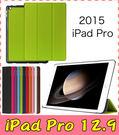 【萌萌噠】蘋果 i Pad Pro (12.9吋) 卡斯特紋 三折支架保護套 類皮紋側翻皮套 平板套 保護殼 保護套