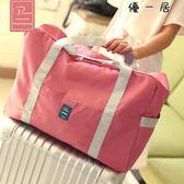 折疊手提旅行包男女裝衣服大容量行李包袋
