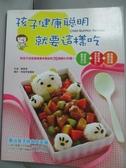 【書寶二手書T6/養生_QJA】孩子健康聰明就要這樣吃_鄭碧君
