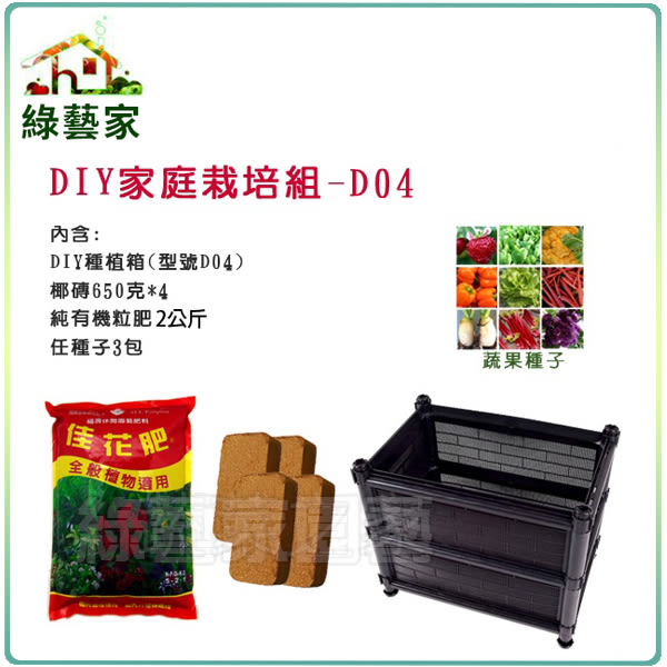 【綠藝家】DIY家庭栽培組//型號D04