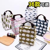 保溫袋 保冷袋 手提包 手提袋 ZAKKA 棉麻 鋁箔 保冷袋 手提袋 印花便當袋【Z095】慢思行