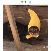 新品夸張創意設計香蕉寵物帽子香蕉船 香蕉窩周邊【快速出貨】